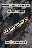 Минералогическая экспедиция на Кошмансай